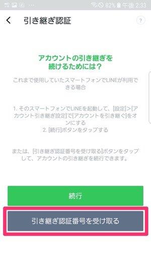 【LINE Facebookログイン】引き継ぎ認証