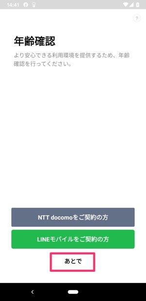 【LINE Facebookログイン】年齢確認