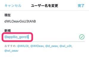 【Twitter複数アカウント作成】ユーザー名を変更