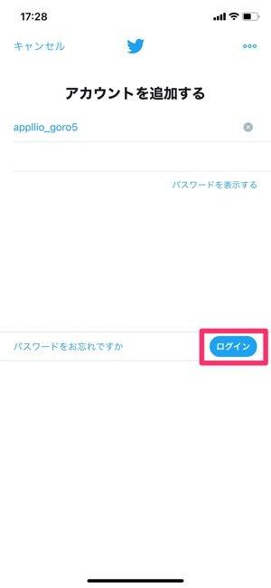 【Twitter複数アカウント作成】作成済みアカウント追加(iOS/Android)