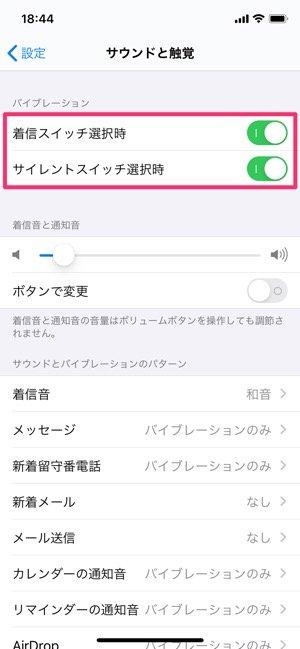 【iPhoneの通知】バイブレーション