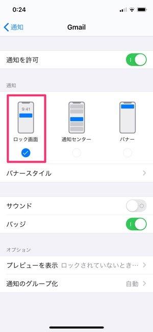 【iPhoneの通知】LEDフラッシュが点かないときは