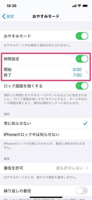 【iPhoneの通知】おやすみモード