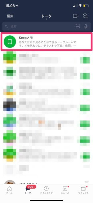 【LINE】写真・動画にスタンプを貼る方法(Keepメモ)