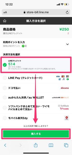 【LINEプリペイドカード】スタンプを購入