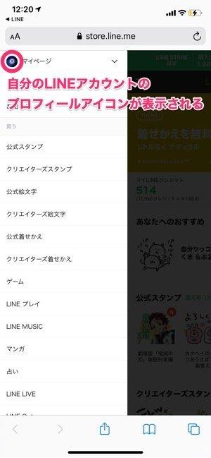 【LINEプリペイドカード】LINE STOREにログイン