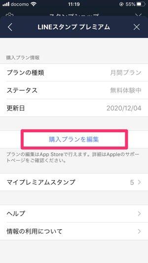 【LINEスタンププレミアム】解約する(iPhone)