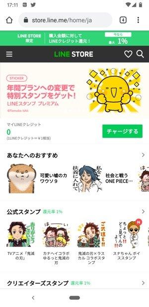 【LINEスタンププレミアム】LINE STOREから無料登録