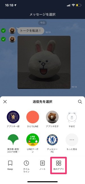 【LINE】トークを他アプリで転送する(メールなど)