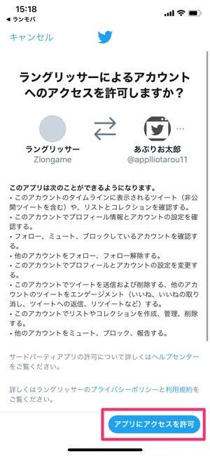 【ラングリッサー】引き継ぎ(機種変更後)