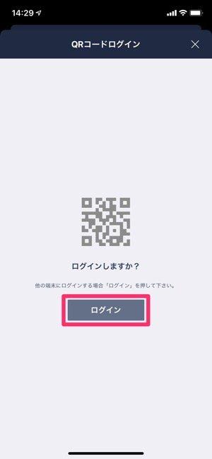 【LINE】iPad版 ログイン方法
