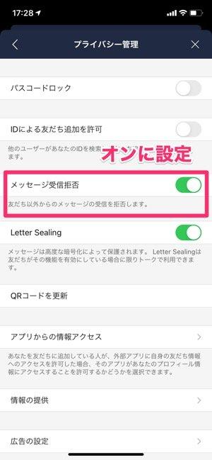 【LINE】メッセージ受信拒否