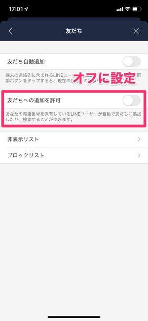 【LINE】友だちへの追加を許可