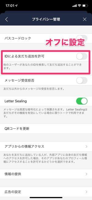 【LINE】IDで友だち追加を許可