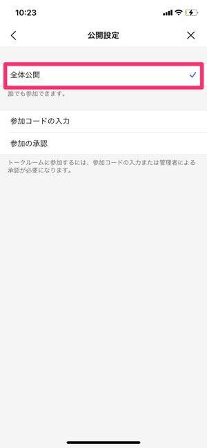 【LINEオープンチャット】全体公開