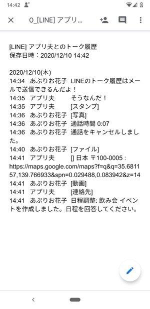 【LINE】トーク履歴のファイル形式