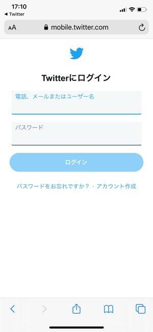 Twitter センシティブな投稿を表示 iPhone