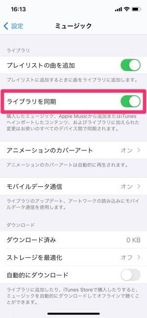 Apple Music 曲のダウンロード