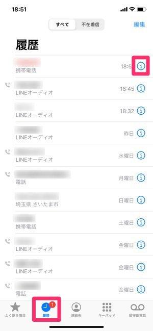 iPhone 着信履歴から着信拒否
