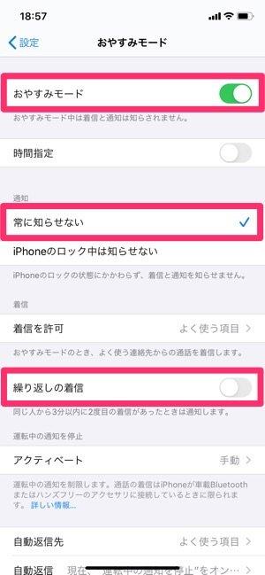iPhone おやすみモードで着信拒否