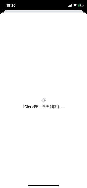 iPhoneを完全に初期化 iCloudからサインアウト