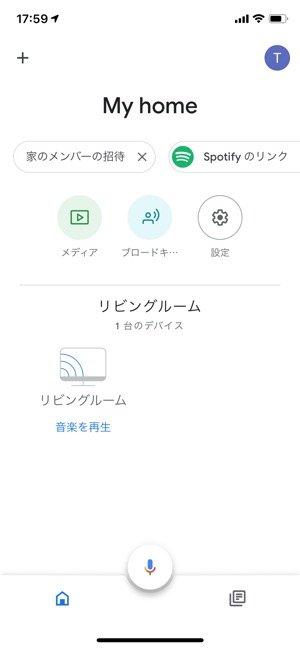 iPhone Chromecastを使う