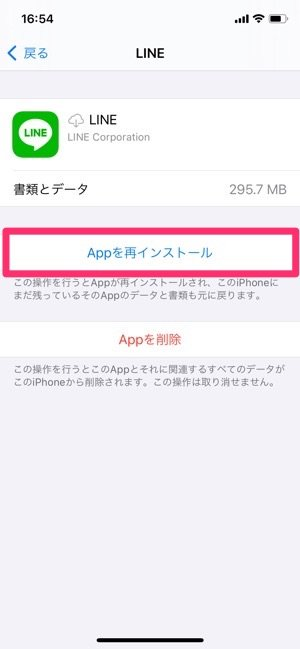 LINE 再インストール 「設定」アプリ