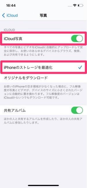 iPhone ストレージ容量 クラウドサービス 写真