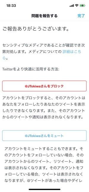 Twitter ツイートの報告