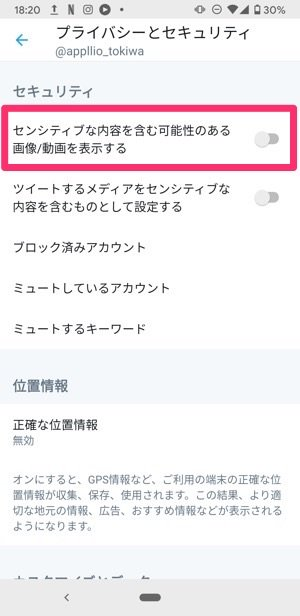 Twitter センシティブ 非表示 Android
