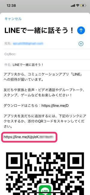 【LINE】URLによる友だち追加