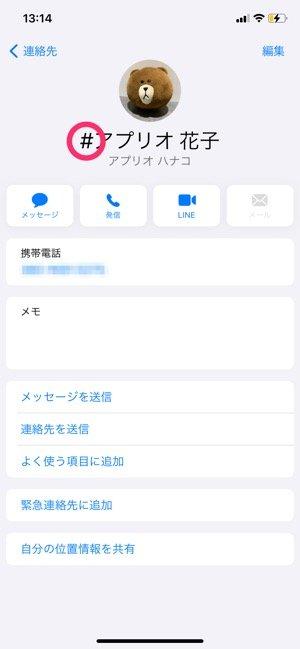 【LINE】「友だち自動追加」からの除外