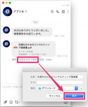 【LINE】ファイルを保存(PC)