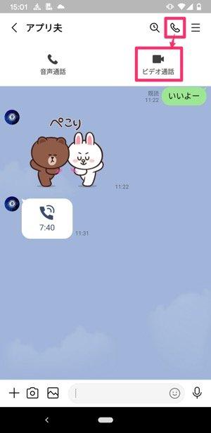 【LINE 画面共有】Android(ビデオ通話開始)