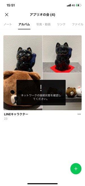 【LINE】通信環境