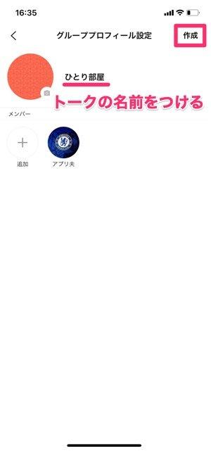 【LINE】ボイスメッセージを送信前に確認(トーク作成)