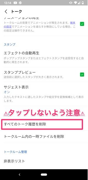 【LINE】トーク履歴を削除しないよう注意(Android)