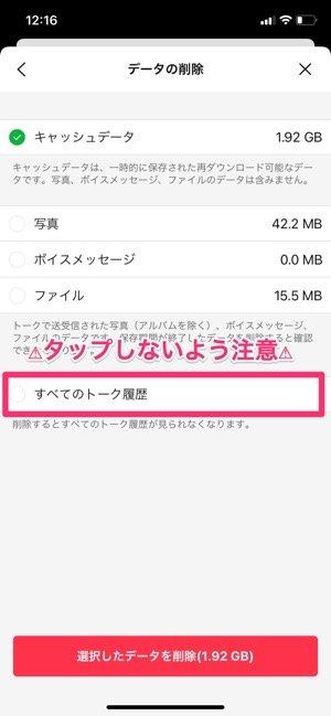 【LINE】トーク履歴を削除しないよう注意(iPhone)