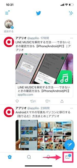 【Twitter】DMを会話ごと削除