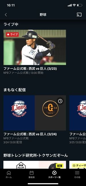 【DAZN】プロ野球