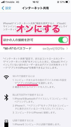 iPhone テザリングの手順