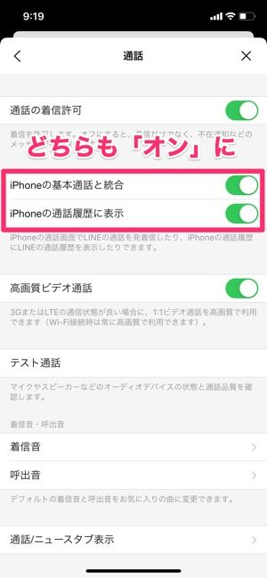 【LINE】通話履歴を電話アプリと統合(Android)