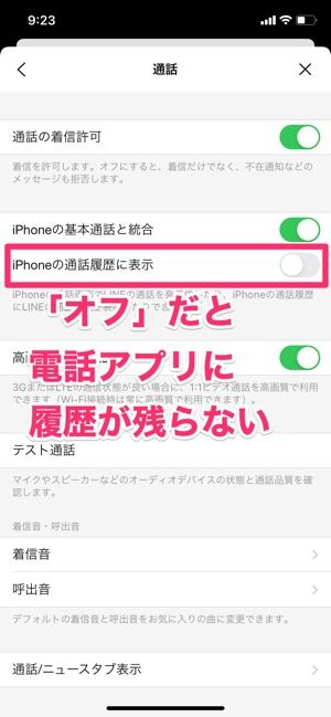 【LINE】iPhoneの通話履歴を表示