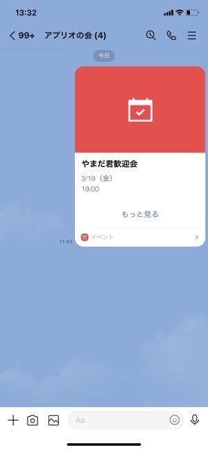 【LINE】イベント作成時の通知