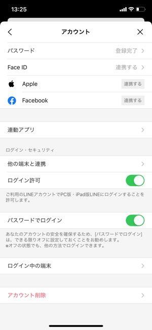 【LINE】アプリにログアウト機能はない