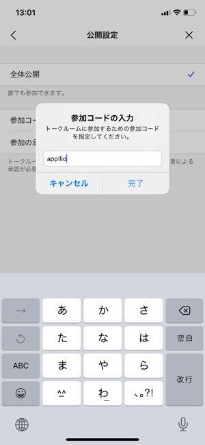 【LINEオープンチャット】公開範囲を設定する
