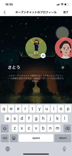 【LINEオープンチャット】使い道(匿名チャット)