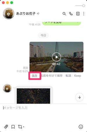 【LINE】PC版LINEで動画を保存