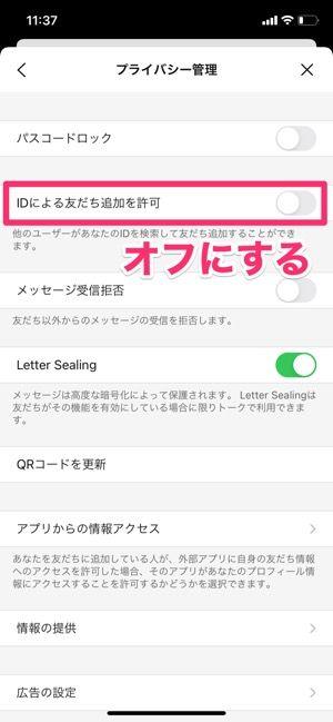 【LINE 知り合いかも】ID検索による追加