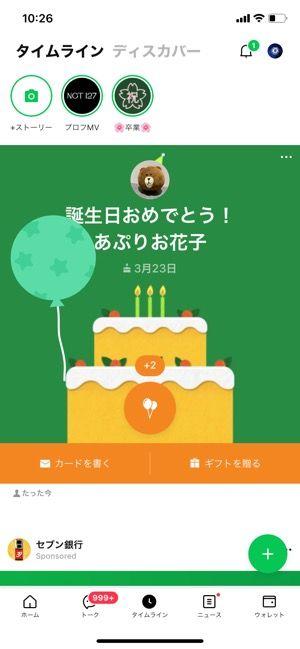 【LINE】誕生日のタイムライン投稿をオフにする
